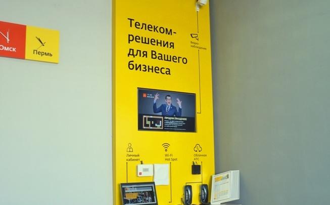 «Дом.ru Бизнес» открыл новый офис по обслуживанию корпоративных клиентов в Омске