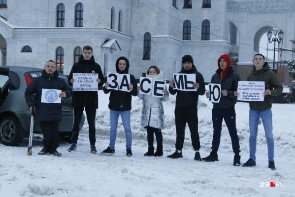 За традиционную крепкую семью выступили семеро активистов