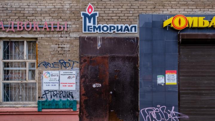 Журналисты и ученые опубликовали петицию в поддержку пермского «Мемориала»