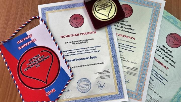 ОКДЦ стал лауреатом национального конкурса «Лучшие учреждения здравоохранения РФ — 2018»