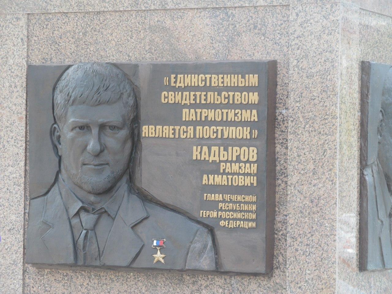 Как считаете, похожий рельефный портрет главы Чечни получился? Авторы очень старались