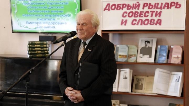 Курганская областная детская библиотека названа именем зауральского писателя Виктора Потанина