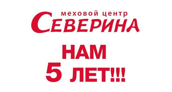"""Меховому центру """"Северина"""" исполняется 5 лет"""