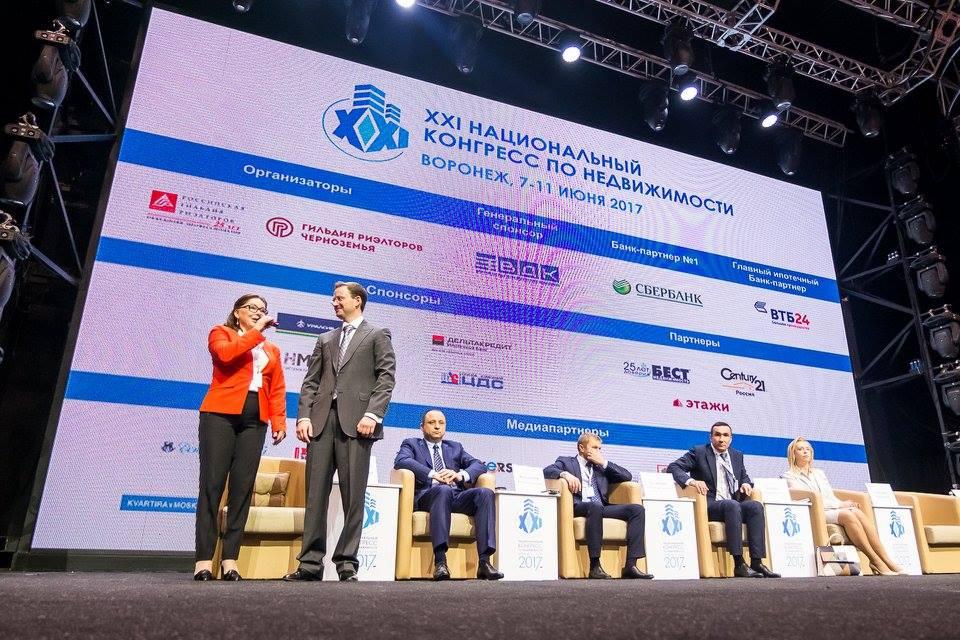 XXII Национальный конгресс по недвижимости в 2018 году пройдет в Челябинске