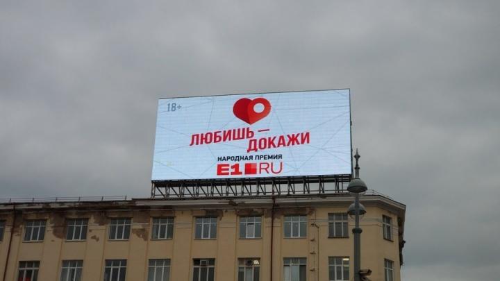 Целая армия кандидатов: на Народную премию E1.RU выдвинули больше 10 тысяч компаний