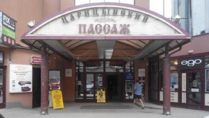 В Волгограде притормозили торги по «Царицынскому пассажу» Олега Михеева