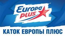 Каток Европы Плюс будет открыт для всех желающих 15 января