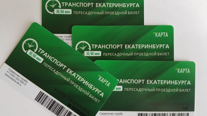Екатеринбуржцев позвали протестировать Екарты с повременным тарифом в маршрутках