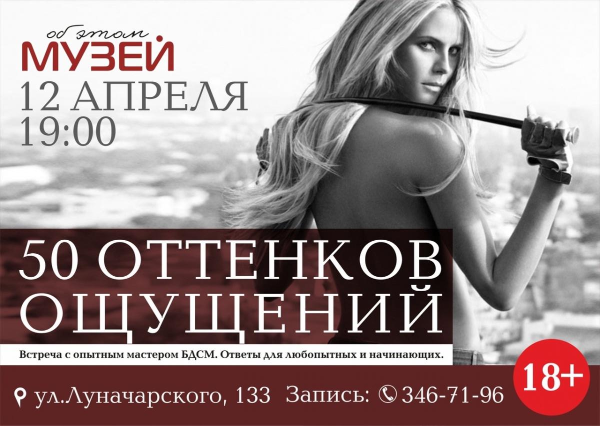 В Екатеринбурге расскажут про эротику в современной живописи и БДСМ (18+)
