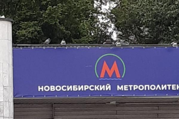 Новый логотип появился на баннере на фасаде метро «Красный проспект»