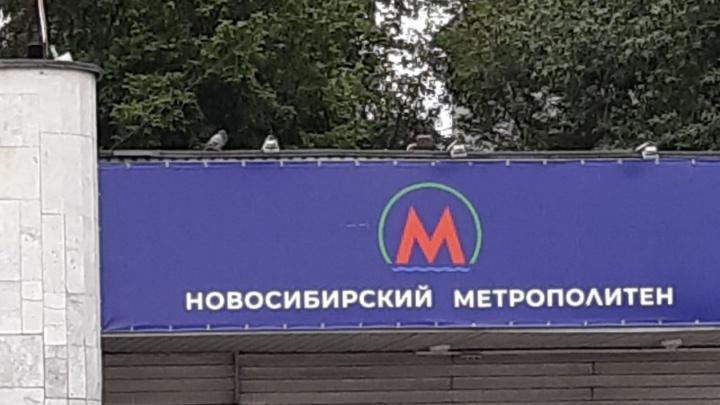 В цвет флага: у метро Новосибирска — новый логотип