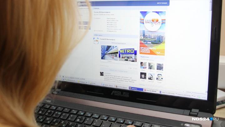 Чиновников из мэрии обязали отчитываться о личных страницах в интернете
