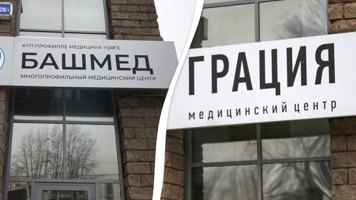 После скандала уфимская клиника сменила вывеску и обвинила пациентов в «потребительском терроризме»