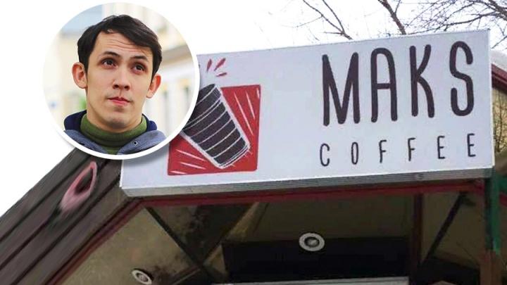 «Малому бизнесу всегда плохо»: екатеринбуржец рассказал о проблемах при открытии кофейни