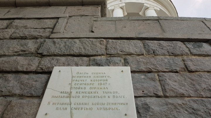 «Ее разбили еще до реконструкции»: памятная плита на ротонде Волгограда треснула на три части