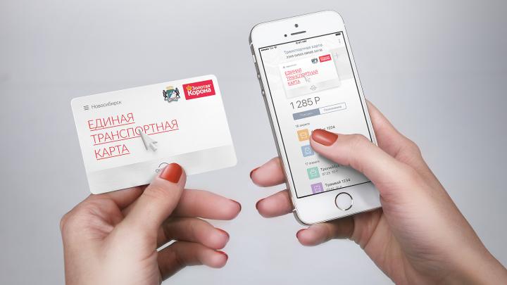 Пользователи новых транспортных карт смогут ездить со скидкой 100 %