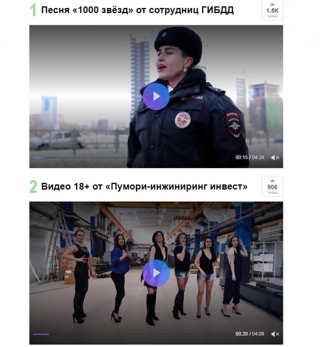 Поющие сотрудницы ГИБДД обогнали сексуальное видео под Satisfaction в конкурсе E1.RU