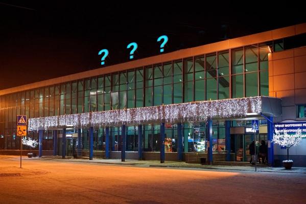 Уже совсем скоро к названию аэропорта добавится новое имя
