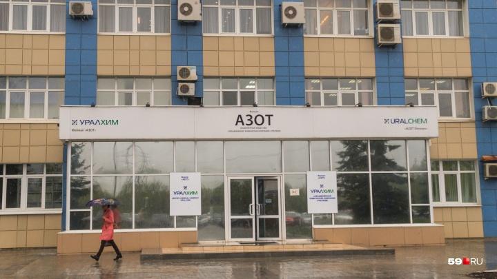 Ростехнадзор назвал причины взрыва на «Азоте» в Березниках