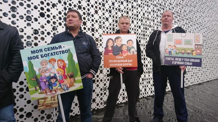 «Ельцин-центр стал оплотом бесчинства»: родители пикетировали музей из-за собрания ЛГБТ-активистов