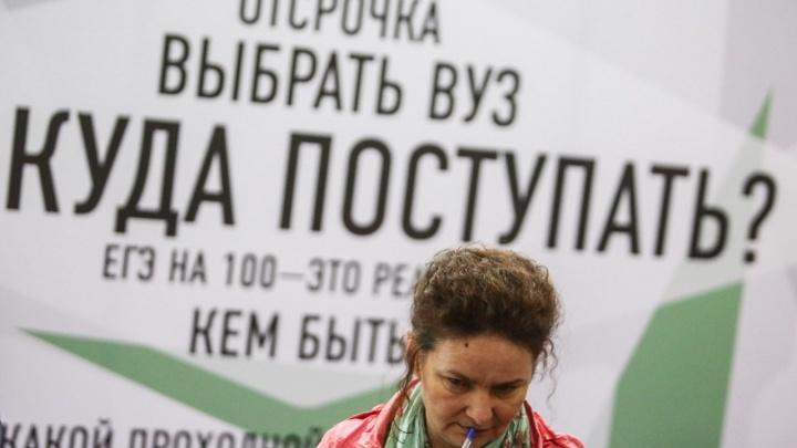 В Екатеринбург едут представители лучших вузов России для встречи со старшеклассниками