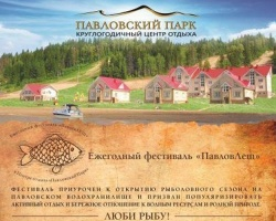 Встречаем лето на Павловке