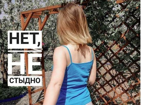 «Хожу в коротких юбках, оставляю грязную посуду»: девушки делятся тем, за что не стыдно