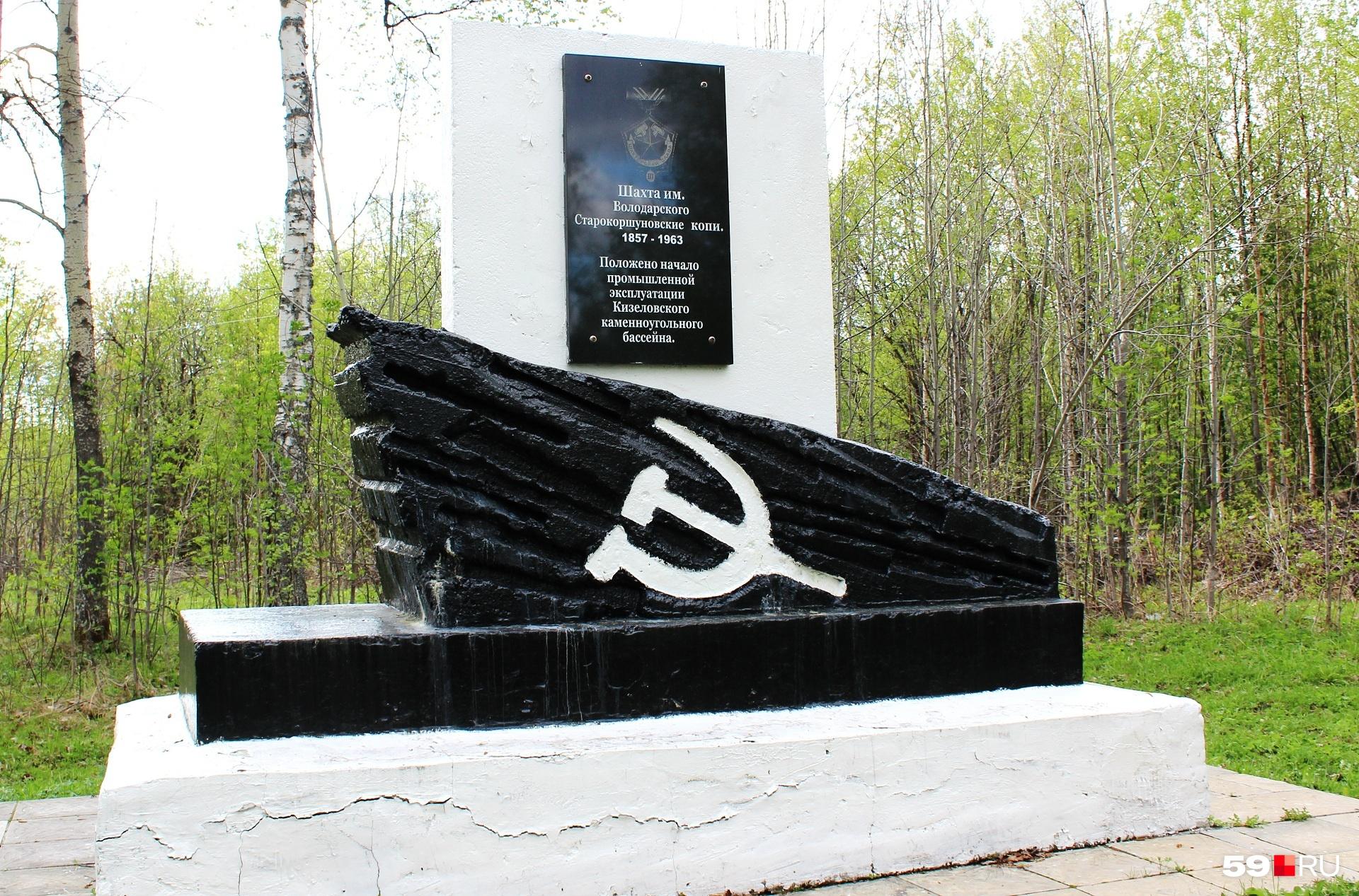 """Это Шахта имени Володарского. Существовала более <nobr class=""""_"""">100 лет</nobr>. И да — зачем шахтёрам знать, как выглядит серп?"""