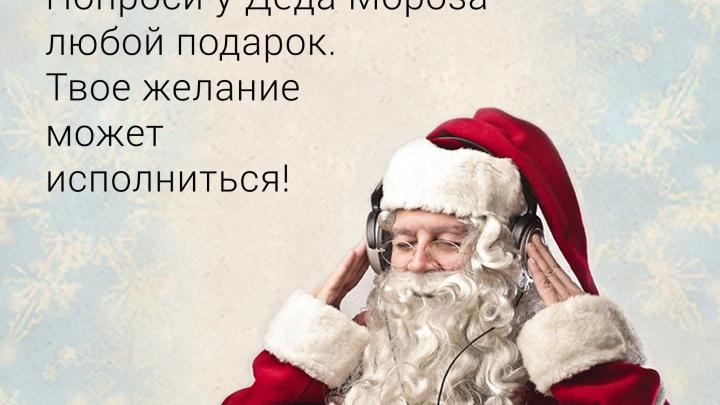 Деду Морозу можно не только отправить письмо, но и позвонить