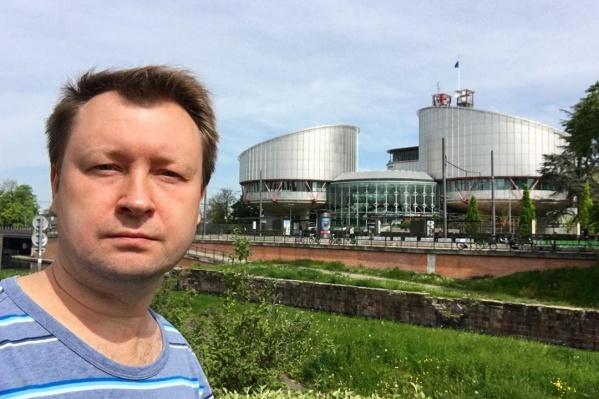 Активист отправил в Европейский суд несколько сотен жалоб