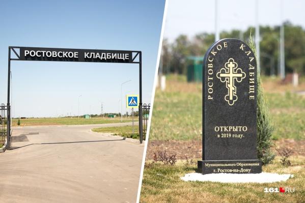 Кладбище «Ростовское» начало работать в Мясниковском районе со 2 августа