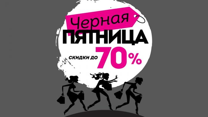 В «чёрную пятницу» модную одежду будут продавать со скидками до 70 %