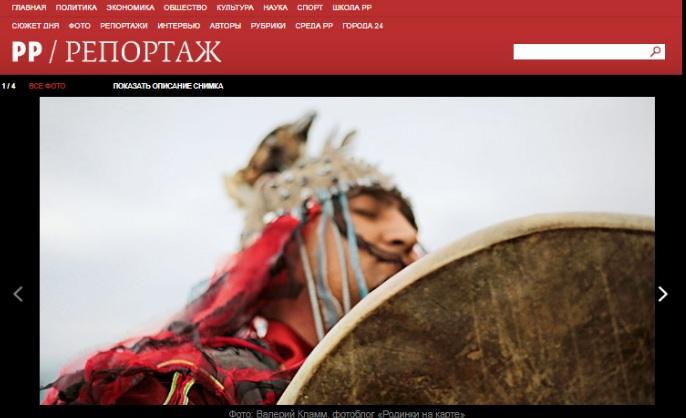 Снимок хакасского шамана, сделанный Валерием Кламмом