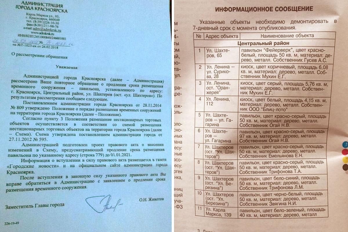 красноярск фото на документы центральный район