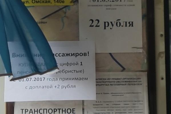 В Шадринске  вырастут цены на проезд в новом году