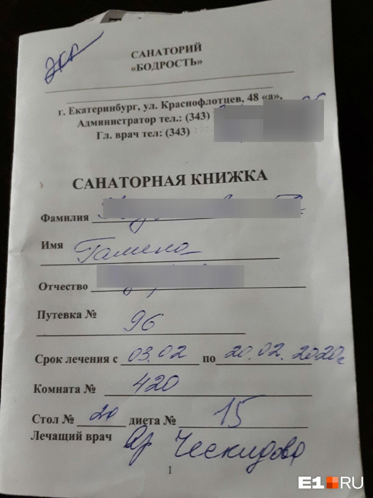 Женщина заплатила 25 600 рублей за 18 дней в санатории