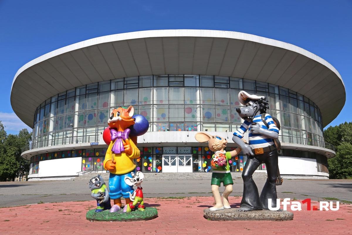 На ремонт уфимского цирка требуется 970 миллионов рублей