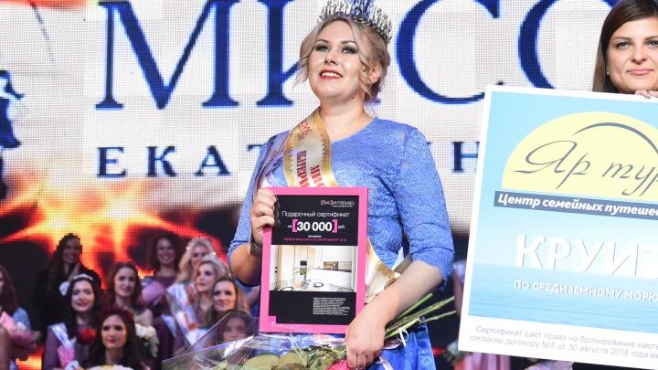 «Чем больше детей, тем проще»: новой миссис Екатеринбург стала юрист и мама шестерых детей