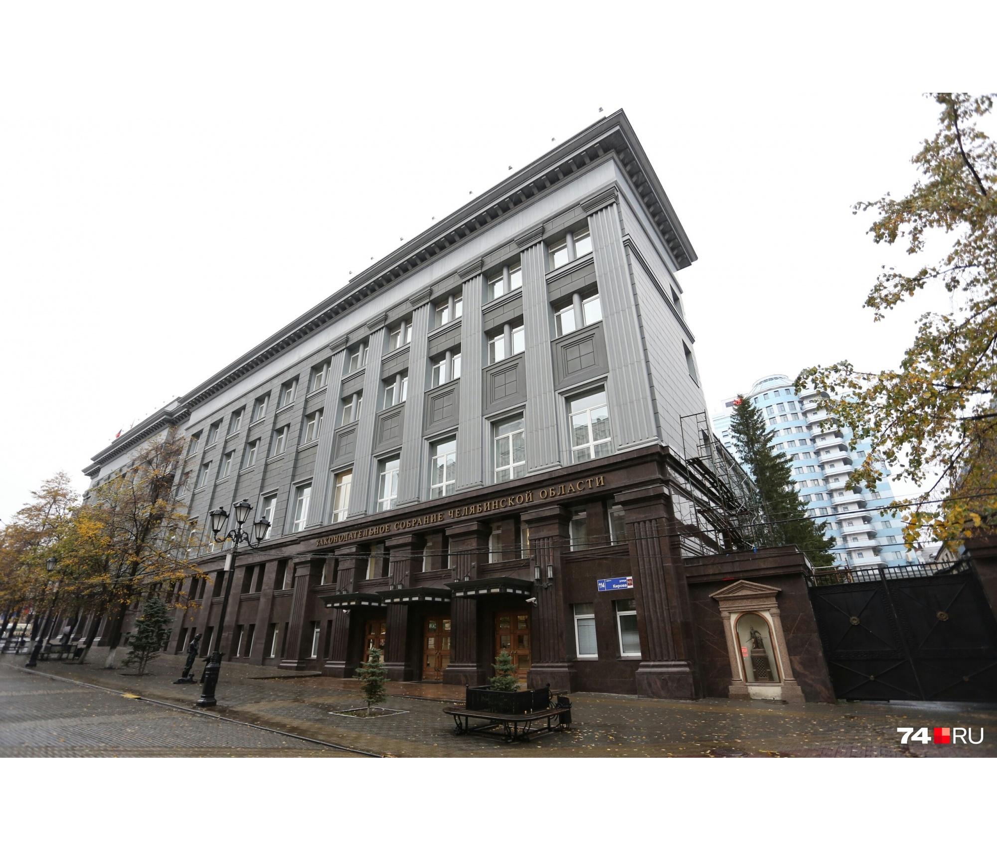 законодательное собрание челябинской области фото между