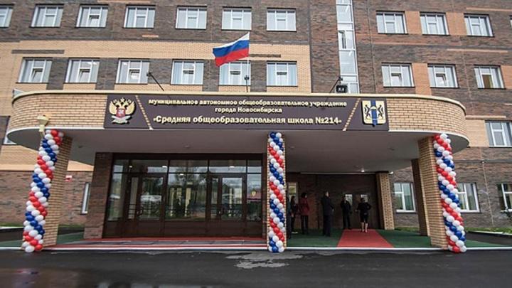 В Новосибирске официально назвали школу именем Доктора Лизы