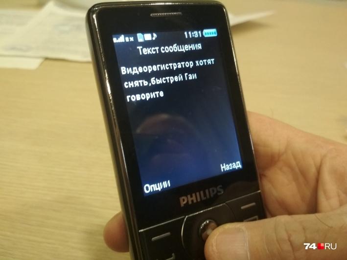 Вот то самое СМС от сына