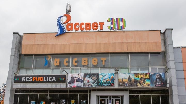 Кинотеатр «Рассвет» закрылся — с его стен уже снимают кондиционеры