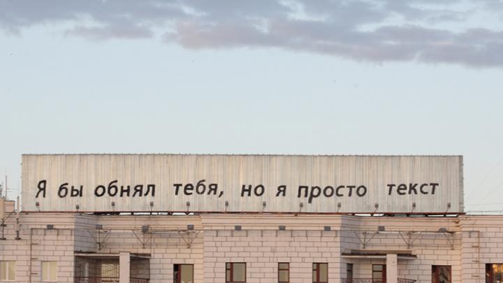 Работы уральского уличного художника Тимофея Ради вошли в собрание Третьяковки