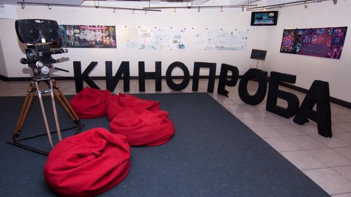 Фестиваль «Кинопроба». Главный киноинкубатор в России