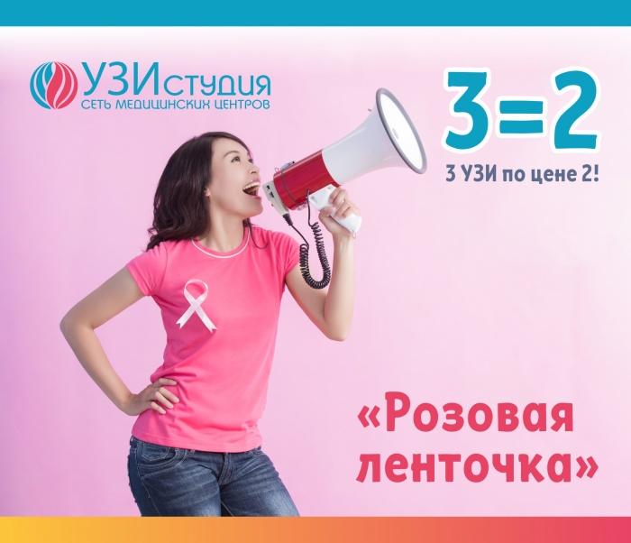 Популярная сеть медцентров возобновила акцию «Розовая ленточка» до конца апреля