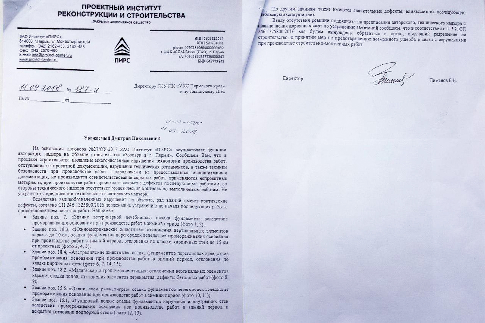 Письмо с указаниями нарушений строительства