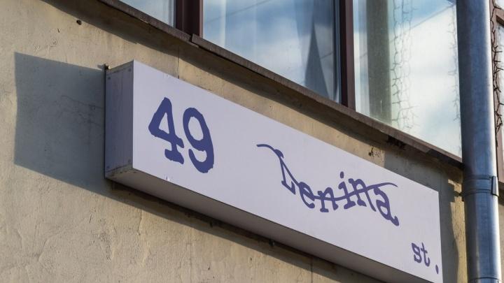 """Вы случайно не робот? В Екатеринбурге вывески на домах заменили на """"капчу"""""""