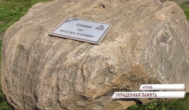 В Брагино из двора исчез памятник погибшему массажисту «Локомотива»: как это объяснили власти