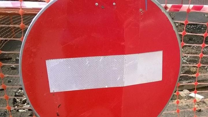 В Кургане закроют для транспорта несколько центральных улиц