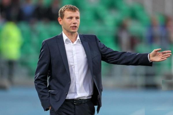 Сергей Томаров уходит в отпуск и покидает пост главного тренера